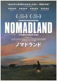 スリー・ビルボードの主演女優フランシス・マクドーマンドの ノマドランドを観ました。 ただ、淡々と車上生活者の日常を描いている作品だったのですが、 セリフの無い長い間があっても気にならずに、 魅入って、何故か気がつくと映画が20〜30分経過している事に 驚きました。良質な映画が観れてとても、良かったです。 過去作品の映画で(出来ればマイナー作品) おすすめの映画があれば、教えて下さいm(_ _)m