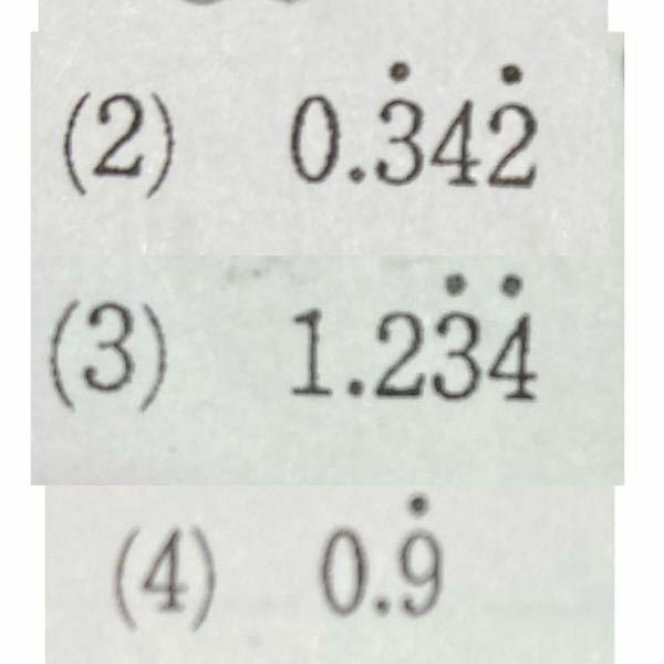 数学の得意な方でどなたか循環小数を分数で表す計算をしていただけますか?お願いします。
