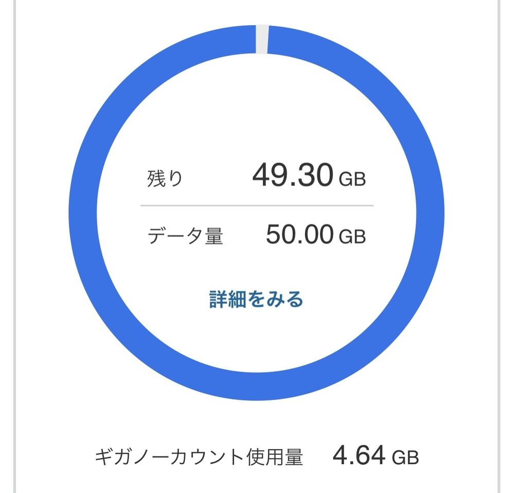 ソフトバンクのプランについて。 友達に携帯代高くない?と言われたので、プランを見直したいと思い、質問させていただきます。 現在、ソフトバンクのウルトラギガモンスター+を契約しています。 画像の通り、20日経過して使用したギガ数は1GB未満でした。 この場合、ミニフィットプランに変更した方が毎月の携帯代は今までより安く済むのでしょうか? それと、ギガノーカウント使用量とは何でしょうか? よろしくお願いいたしますm(_ _)m