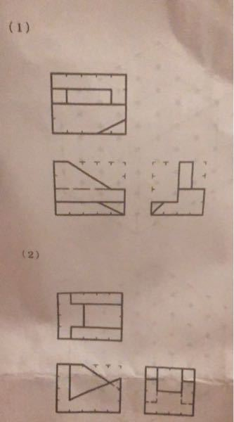 問1、問2について。 見取り図を組み立てた時にできる図形を描いていただきたいです! 上図:上から見た見取り図 左図:横から見た見取り図 右図:正面から見た見取り図