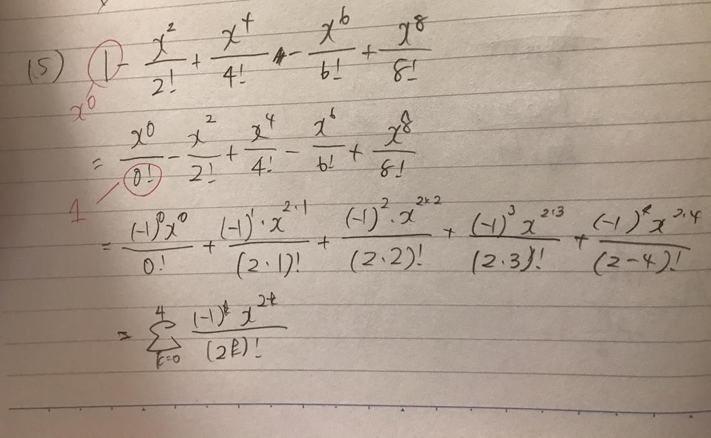 高校数学 数列 これってなんでΣの上の数字が4までなのでしょうか? 5までかと思ったんですが、、 よろしくお願いします。