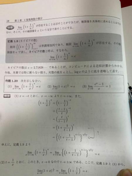 (1)で、→を書いたとこがどうしてそのような形にするのかがわかりません。また、その下のeになるのも何でかわかりません。