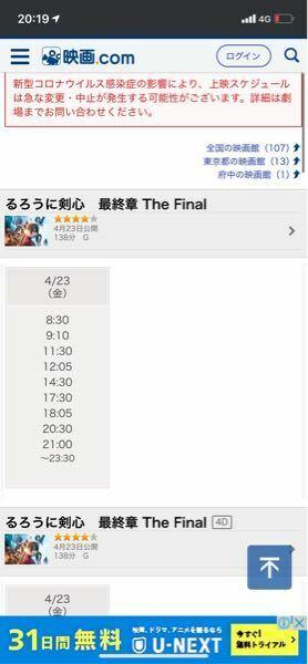 4月25日にるろうに剣心の新作を見に行きたいんですけど、上映時間が23日のしか表示されません、、、 25日の上映時間はいつ分かるのでしょうか、やらないなんてことないですよね、、、?