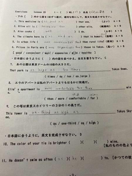 【チップ付き】急いでます。英語 解答がないので勉強ができず困ってます!これあってますか?? 間違っているところや入っていないところは訂正して答えていただきたいです。