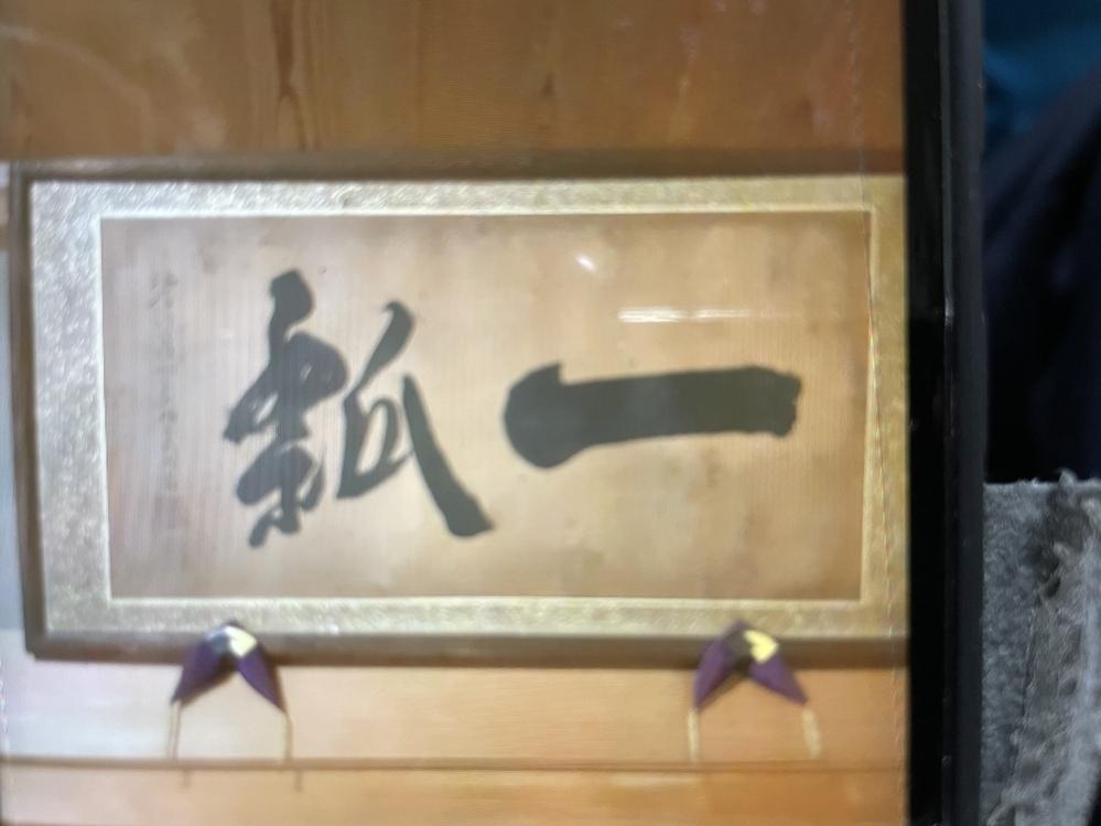 額に入っているこちらの漢字の読み方を教えてください。 何という字か分からず意味もわからず、困っています。 よろしくお願いします。