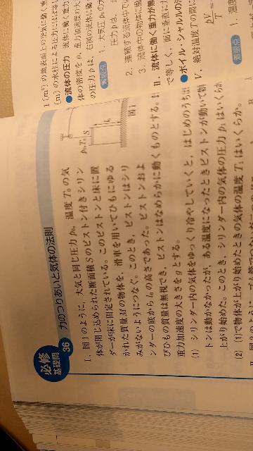 1の(2)で理想気体の式を使っていますが理想気体だとどこでわかるのですか?