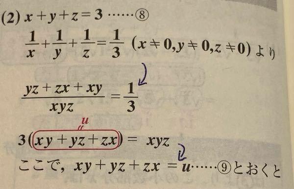 矢印の解法というか途中式を教えて欲しいです