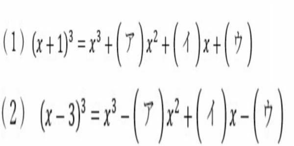 数学を早急に教えて下さい。 次の式を展開し、空欄に適当な数値を埋めなさい。