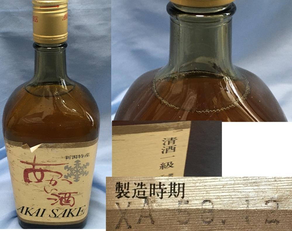 写真の新潟特産 赤い酒 清酒1級 760mlについて教えて下さい。 ①飲んでもいいでしょうか? ②製造XA58.12とは製造年月が1958年12月の意味でしょうか?