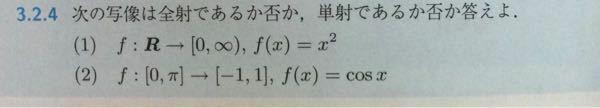 ⑴の答えは全射であるが単射ではないなのですが、なぜ単射ではないのですか?