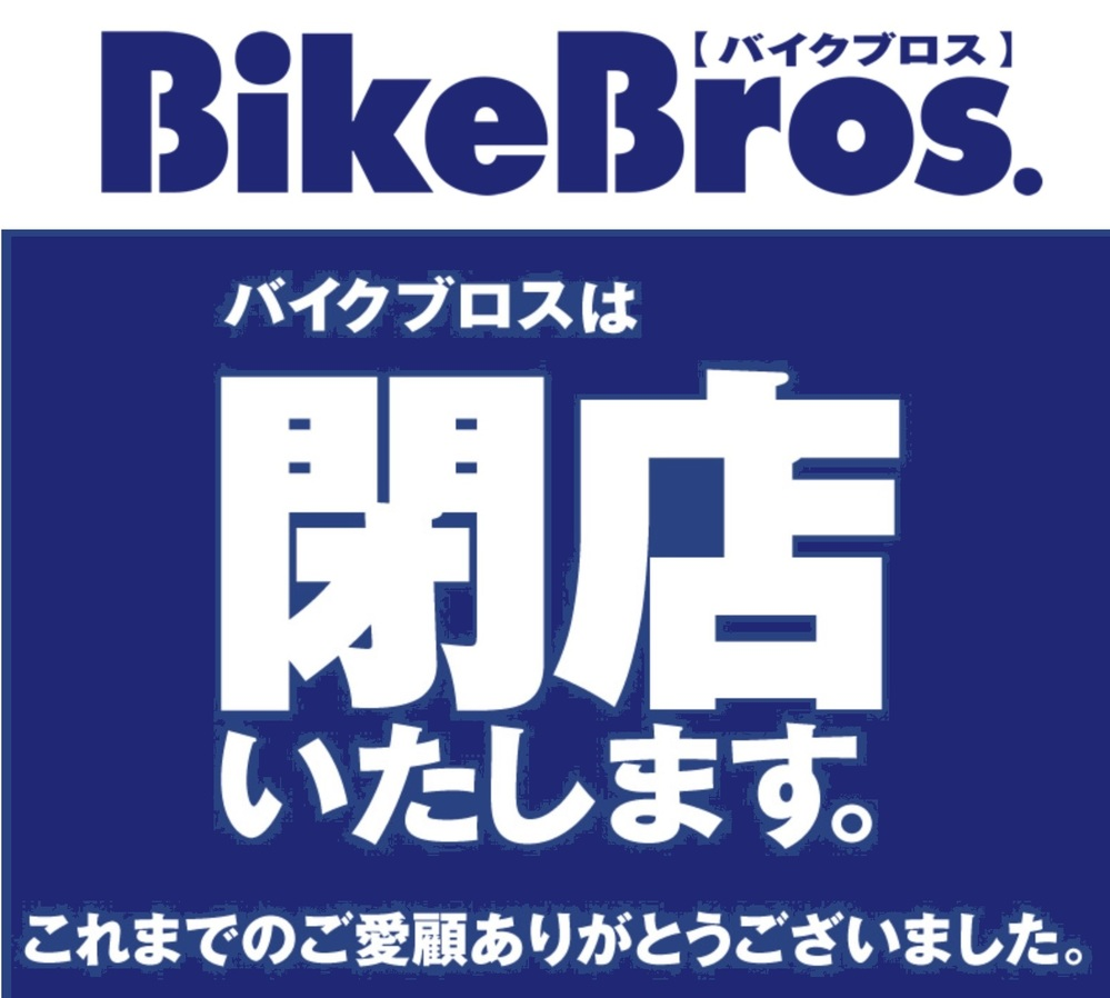昨日から バイクブロスが全く見れなくなったんですが、ひょっとして サーバークラッシュでしょうか? https://www.bikebros.co.jp/