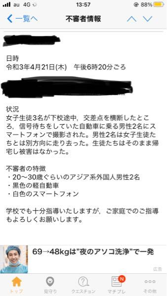 町コミの不審者情報ですが、外人にとっては子供だけで行動してる日本が珍しいのだと思われますが、いかがでしょうか?