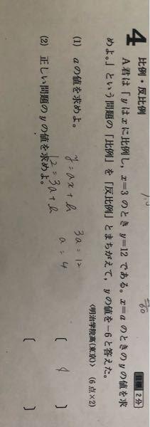 中2数学の比例・反比例の問題です。 (1)と(2)両方ともわからないので、 答え、または解説お願いします
