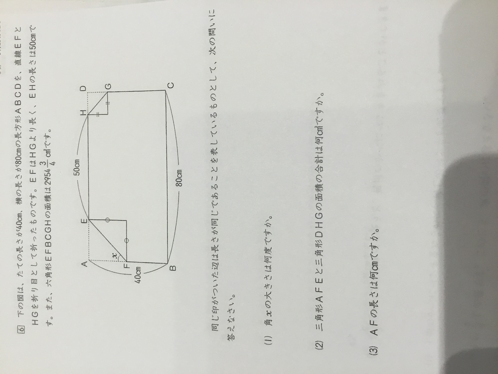 算数の問題です。 こちらの(3)がわかりません。 どなたか教えていただけると助かります、よろしくお願いします。