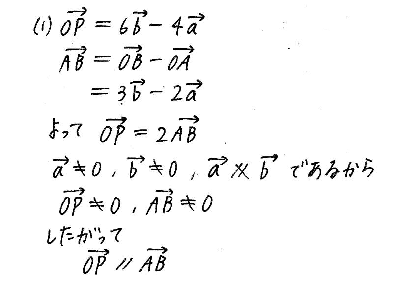 →OP//→ABを示す問題なのですが、 なぜ6行目のような状態だったら題意を締めせるんですか?