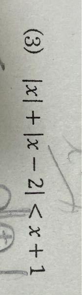 この数学の問題の解き方を教えてください!! 出来れば丁寧な説明だと助かります。 絶対値と場合分けの問題です