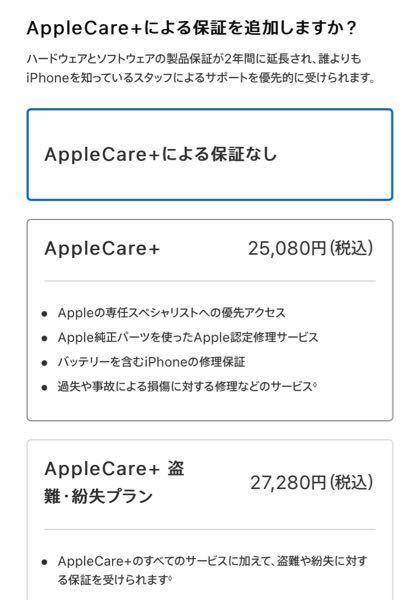 iPhoneストアでのiPhone購入で最後にこの選択肢が出てきたのですが、保証をつけた方が無難でしょうか? iPhoneはバッテリーの当たり外れがあると聞きますが、もし購入したiPhoneに初期不良(充電の減りが異常に早いなど)があった場合、1年間は無料交換が出来たはずですが、それはAppleCare+の保証ですか? 保証なしでも1年間の機器不良の交換はしてもらえるのでしょうか?
