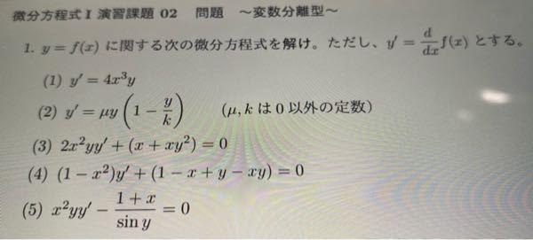 この問題の(2)の解き方と答えを教えてください!