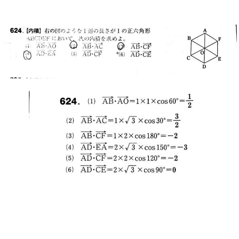 数Bのベクトルの問題の質問です ② 1×√3×cos30°=3/2となるのですが、ベクトルACはどのようにして√3と求めることができますか? ③ ベクトルABとベクトルCF平行で交わらないのにcos180°になるのはなぜですか?