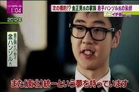 ①日本の一民間人が、北朝鮮の金正恩と面会する方法はありますか? ②日本の一民間人が、彼の甥のキム・ハンソルと知り合いになることはできますか?