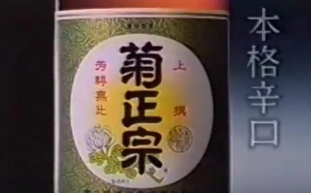 発音の仕方を少し変えるとオヤジのセクハラみたいになる、有名な日本酒は何でしょうか? 理由もお願いします。
