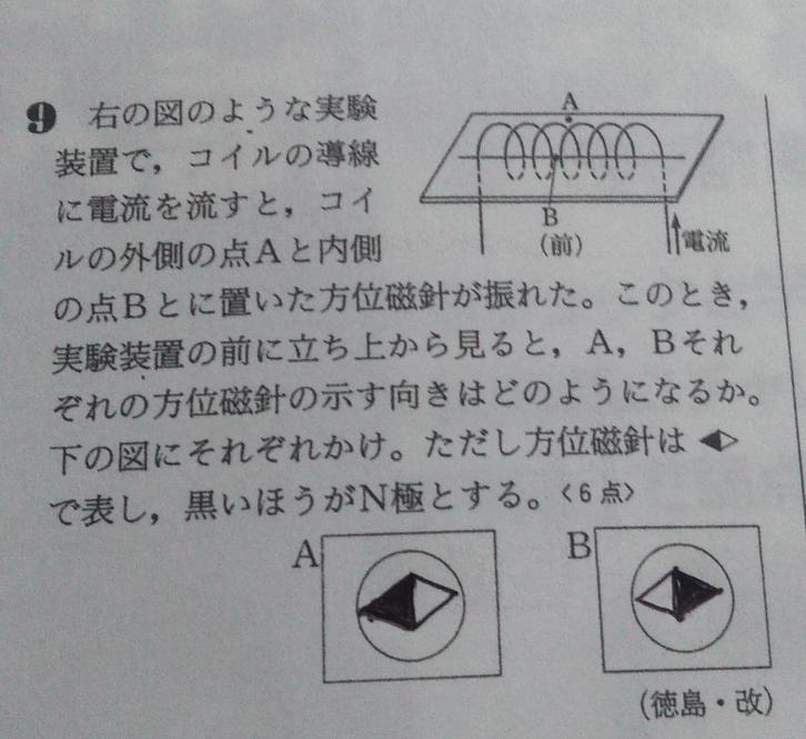 中学、理科の問題ですが解説お願いします。 似たような図や問題を見つけても方位磁針が逆になっていて混乱しています(T^T)