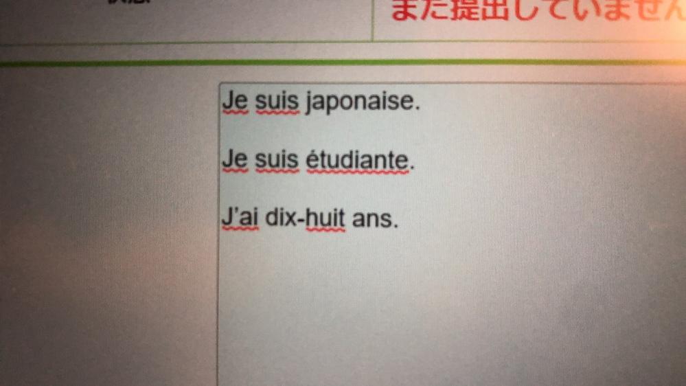 フランス語で国籍、職業、年齢を書かなきゃいけないんですが、あってますか?