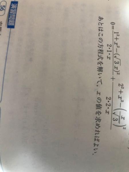 この方程式の解く順序をできるだけ詳しく教えて下さい!