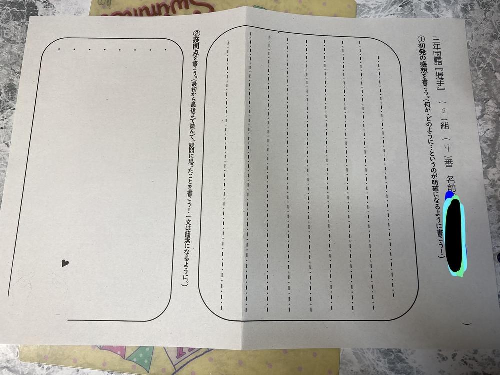 これなんて書けばいいですかね? 全部うめないといけないのだいぶキツくないですかね? 疑問点8個もないですし…。 誰か参考にしたいので中学3年生の書くような表現で教えてください!