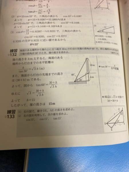 数一の問題。 練習132の岸の高さをhとすると、海面のある… H/tan30=√3h mになる理由が分かりません。 tan30=h/水平距離 tan30/水平距離=h 60度の直角三角形などで、1:2:√3で tan30/√3=h 1/√3/√3=h h=1/3 になるんですが何が違うんですか?