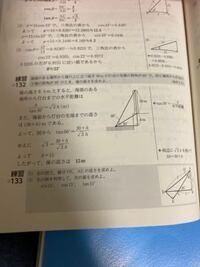 数一の問題。 練習132の岸の高さをhとすると、海面のある… H/tan30=√3h mになる理由が分かりません。  tan30=h/水平距離   tan30/水平距離=h  60度の直角三角形などで、1:2:√3で  tan30/√3=h 1/√3/√3=h  h=...