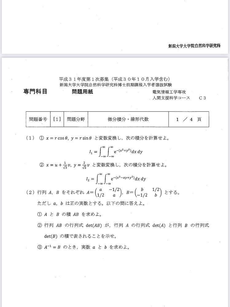 新潟大学大学院の過去問です。 (1)の②である変数変換を行い重積分をする方法が分からず困っております。 どなたかわかる方いましたら、教えて下さい ♂️