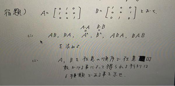 線形代数です。 1.2教えてください。お願いします。