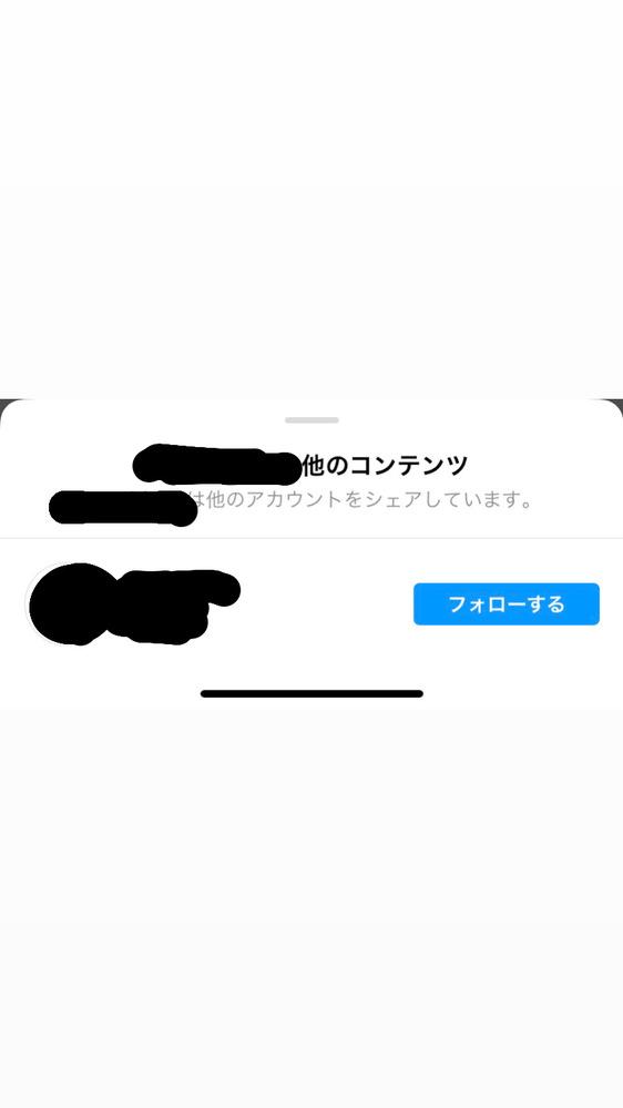 Instagram(インスタ)について質問です。 友達のInstagramのプロフィールをみてたら、上ら辺に下の写真のような矢印が出ており、気になってタップしてみたら他のアカウントをシェアしていますと出てきました。この他のアカウントを自分のプロフィール内でシェアする方法を教えてください!