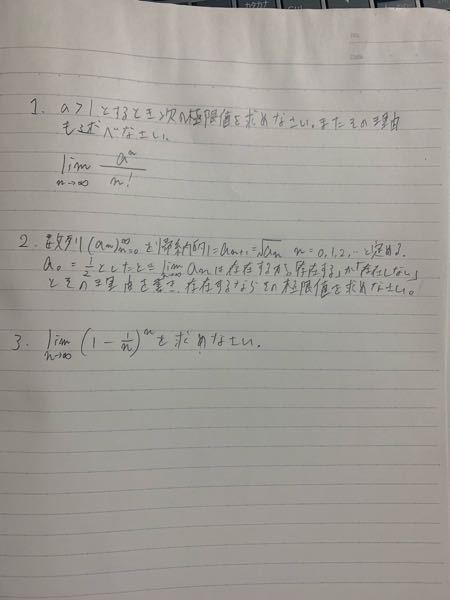 数学のこの問題教えてください