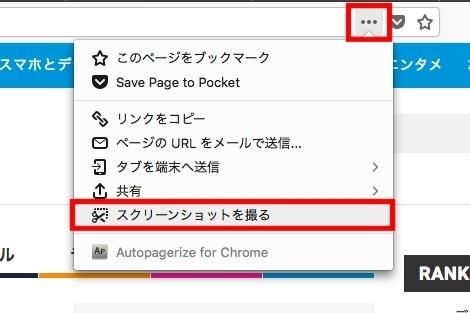 Firefoxのスクリーンショットの項目がなくなってしまいました。 どこを探せばありますか? 元に戻す方法を知りたいです。よろしくお願いいたします。