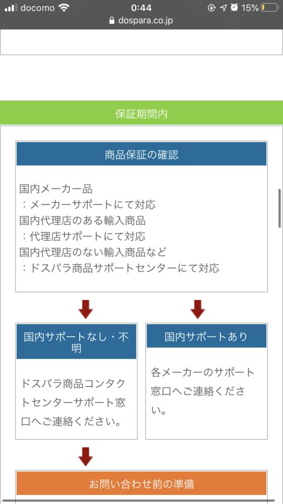 ドスパラオンラインの保証と及びAsrockマザーボードの国内サポートについて質問させてください。 以前、こちらで https://detail.chiebukuro.yahoo.co.jp/qa...