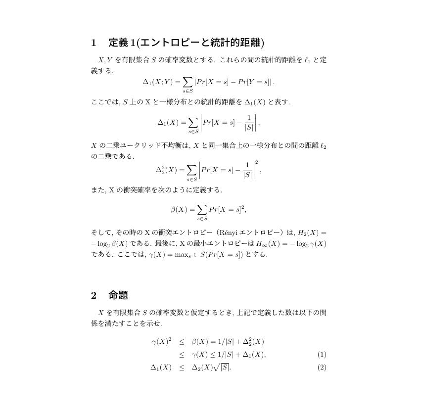 この命題を解いていただけないでしょうか?写真に定義などを記載させていただい ています。 (命題) X を有限集合 S の確率変数と仮定するとき, 上記で定義した数は以下の関 係を満たすことを示せ.