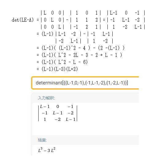 次の行列式の計算ミスを指摘してください。 1行で展開しています。どこかつまらない計算ミスをしているはずですが、見つけられません。 正解は L3 - 3L^2 です。