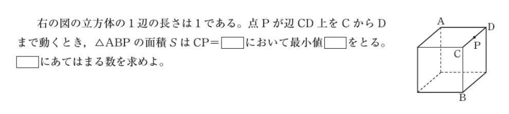 三角比(空間図形)の問題で質問です。画像に添付した問題なのですが、 解答ではCP=x,∠ABP=θとおいて解いていました。 自分の方法では余弦定理を使わず、CD上にPがあるとき、AB=√3、∠APBは同じ大きさ(90°?)のため、展開図をイメージしてAP+PBの長さが最小になるとき△ABPの面積も最小になると考えました。この考え方でもCP=1/2で答えは合っていたのですが、1/2×AP×BP×sin∠APBで面積を求めようとすると5/8(1/2×√5/2×√5/2×1)となり、解答の√6/4と一致しません。 自分の方法で解こうとするとき、そもそもやり方があっているのか、どこがいけなかったのか教えて頂きたいです。よろしくお願いします。