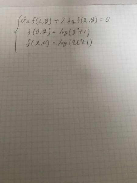 偏微分方程式の問題です。 自分の答えが合ってるか自信ないので回答お願いします。 f(x,y)を求めてください。 ちなみに僕の答えはf(x,y)=log(4(x-y/2)^2+1)です