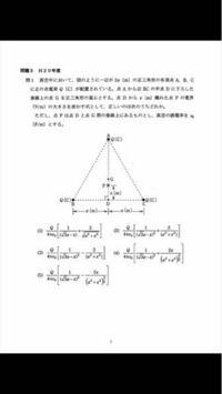 電験3種この問題簡単に解く方法ありますか?過去問やったのですが見た瞬間抜かしてしまいました。