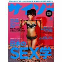 月刊サイゾーの2016年11月の表紙は岸明日香さん?