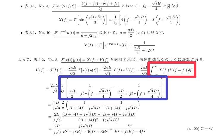 デルタ関数を含む積分計算に関する質問です。 写真の赤く囲った式から青く囲った式に辿り着くまでの途中計算が知りたいです。 また、その間で用いた積分公式等ありましたら教えて頂きたいです。 よろしくお願いします。