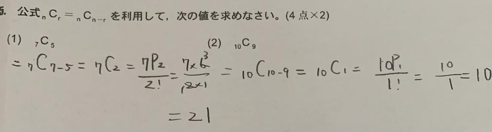 高校数学a この問題の答えは合っていますか?教えてください。
