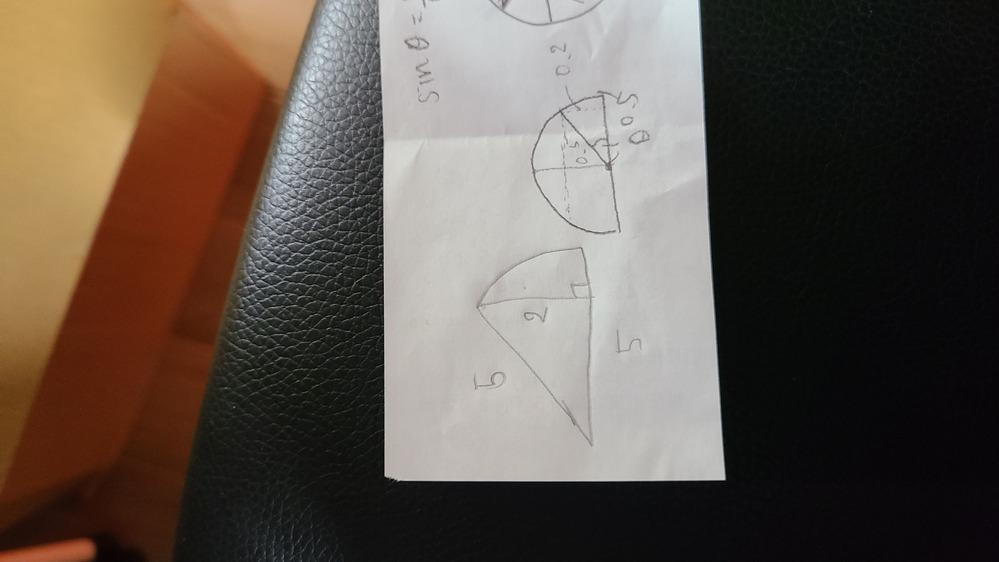 半径5で片方の円弧の端点からもう片方の辺に垂線を下ろした長さが2の時、この扇形の面積をもとめるとしたらどうしたらいいでしょうか? 言葉適当なので写真で見てもらえると割りと分かりやすいかもしれないです。よろしくお願いします。