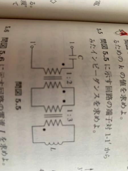 この電気回路のインピーダンスはどのように求めればいいですか?