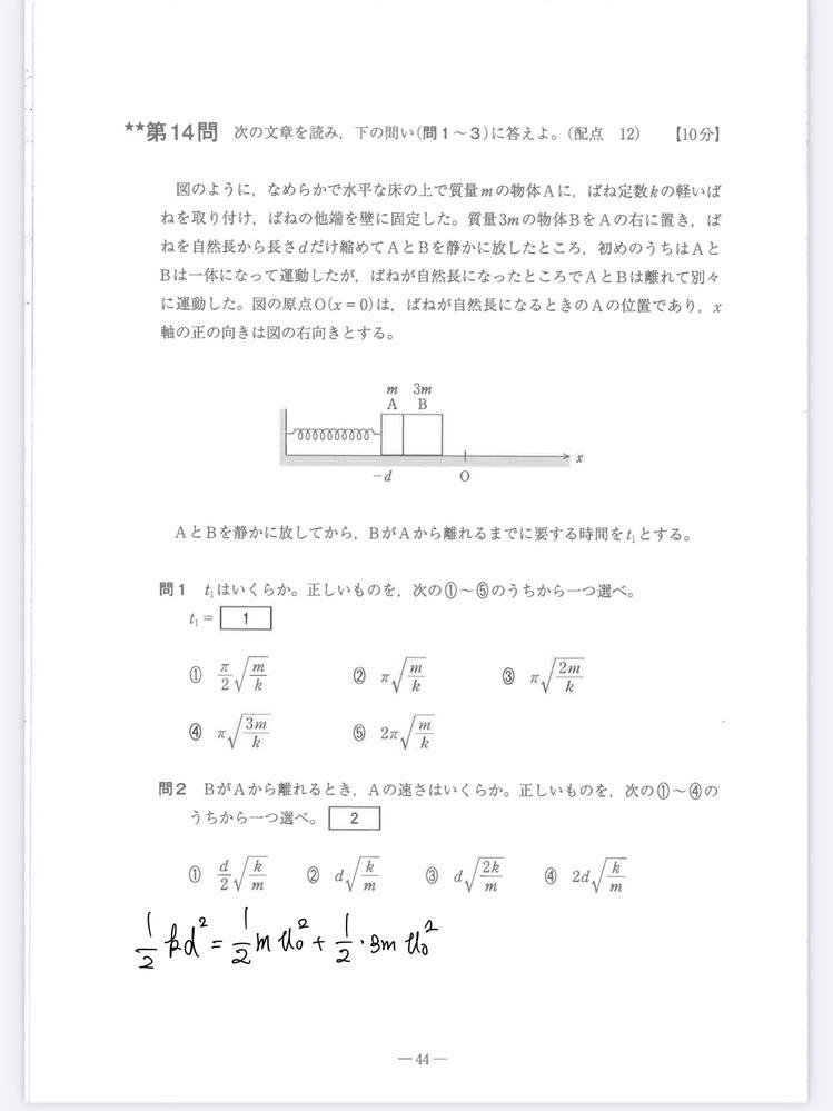 以下の画像の問2を友達が画像に書き込んだ式を解いて出していたんですが(求める速さをv0として)右辺のバネの弾性力による位置エネルギーが0にな っているのはAとバネが離れてからAとBが離れると言うことだと思うのですがなぜそう言えるのでしょうか?