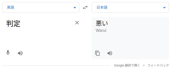 これはなにを意味しているのだろうか? 英語:判定 -> 日本語:悪い