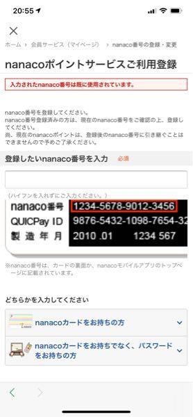 セブンイレブンのアプリでnanacoカードを登録しようとしたら下記の写真にある入力されたnanacoカードは既に使用されていますって表示されて登録できません。 どうしたら登録出来ますか?